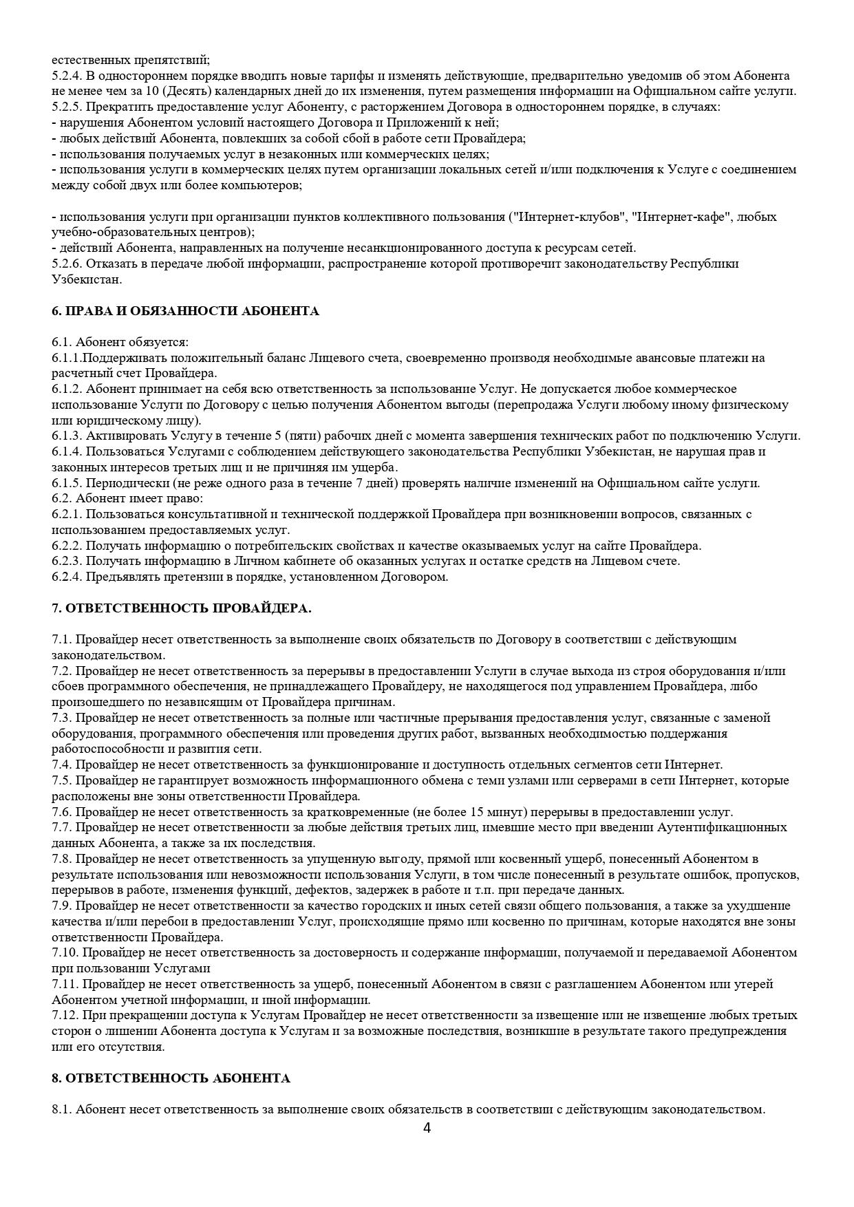 Публичная оферта4